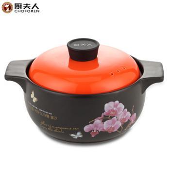 厨夫人 享悦高汤锅三号(兰花)砂锅煲汤炖汤 CFR-291C/2.5升