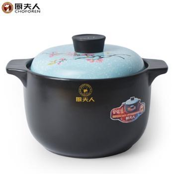 厨夫人 享悦高汤锅二号(雪花釉)砂锅煲汤炖汤 CFR-291B/4升