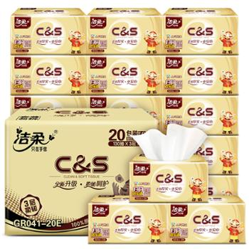 洁柔纸面巾(金尊软抽)130抽3层(20包装) GR041-20E