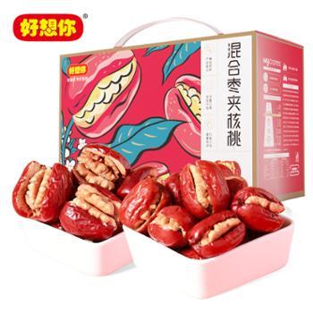 好想你枣夹核桃和田枣+灰枣混合枣夹核桃770g/箱零食大礼包整箱