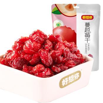 好想你蔓越莓干88g*3袋