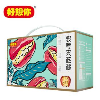 好想你骏枣夹核桃特产零食礼盒770g/箱