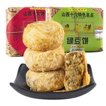 昌圣祥【精装】红豆饼1包绿豆饼1包400g+400g