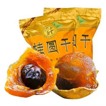 鲜果果带壳桂圆干8A大果500g*2袋(单果2.5-2.8cm)
