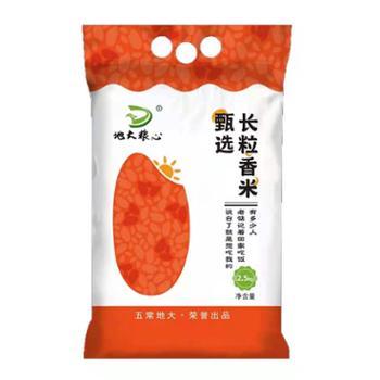 地大粮心 甄选长粒香大米 2.5kg/袋