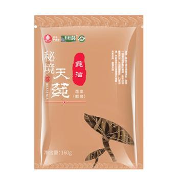 秘境天莼醋渍莼菜莼洁160g/袋*10袋