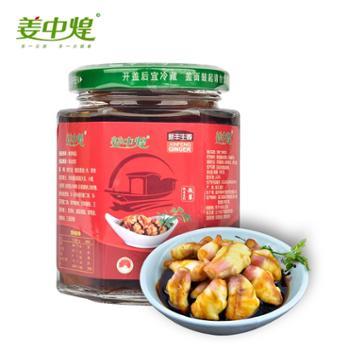 姜中煌嫩姜制品190克1瓶